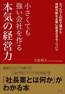 大島邦夫『小さくても強い会社を作る 本気の経営力』