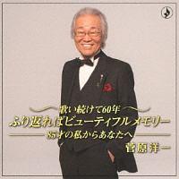 歌い続けて60年 ふり返ればビューティフルメモリー ~85歳の私からあなたへ~