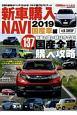 新車購入NAVI 2019 国産車編 CARトップ特別編集