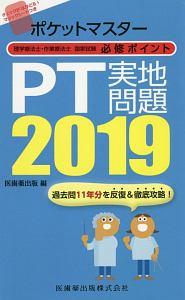 ポケットマスター 理学療法士・作業療法士 国家試験 必修ポイント PT実地問題 2019