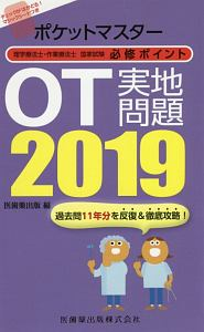 ポケットマスター 理学療法士・作業療法士 国家試験 必修ポイント OT実地問題 2019