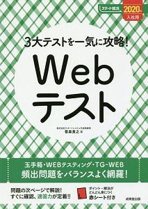 『3大テストを一気に攻略!Webテスト 2020入社用』笹森貴之