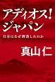 アディオス! ジャパン 日本はなぜ凋落したのか