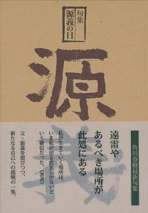 『源義の日』角川春樹