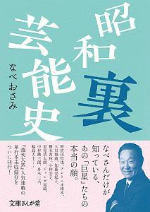『昭和裏芸能史』吉田俊雄