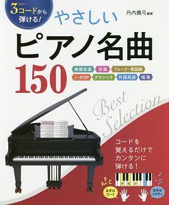 3コードから弾ける!やさしいピアノ名曲150