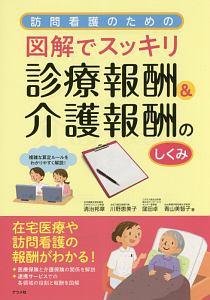 青山美智子『訪問看護のための図解でスッキリ 診療報酬&介護報酬のしくみ』