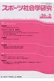 スポーツ社会学研究 26-2 特集:スポーツとモニタリング