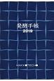 発酵手帳 2019