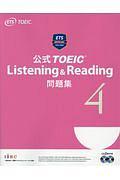 公式TOEIC Listening&Reading 問題集