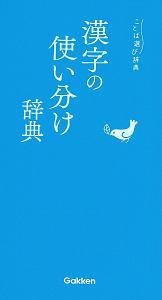 漢字の使い分け辞典 ことば選び辞典