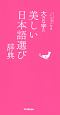 大きな字の美しい日本語選び辞典 ことば選び辞典