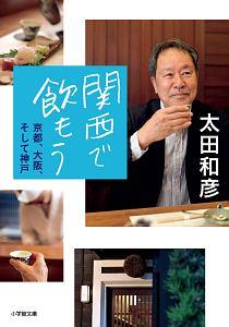 『関西で飲もう~京都、大阪、そして神戸』吉田俊雄