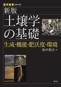 土壌学の基礎