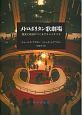 メトロポリタン歌劇場 歴史と政治がつくるグランドオペラ