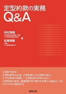 『定型約款の実務Q&A』村松秀樹