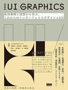 UI GRAPHICS<改訂版>(仮)