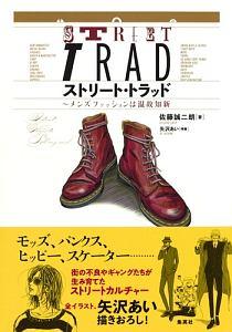 『ストリート・トラッド~メンズファッションは温故知新』矢沢あい