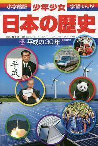 『少年少女日本の歴史 平成の30年 学習まんが<小学館版>』道端ジェシカ