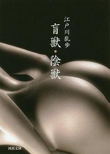 『盲獣・陰獣』ケン・ソーン
