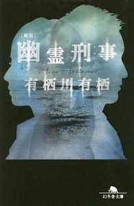 幽霊刑事-デカ-<新版>