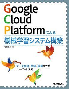 Google Cloud Platformによる機械学習システム構築