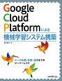 Google Cloud Platformによる機械学習システム構築 データ処理・学習・運用までをサーバーレスで