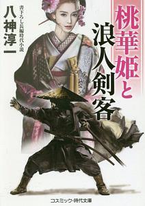 『桃華姫と浪人剣客』八神淳一