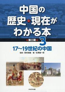 中国の歴史・現在がわかる本 第三期