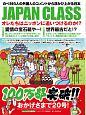 JAPAN CLASS オレたちはニッポンに追いつけるのか? のべ593人の外国人のコメントから浮かび上がる日本