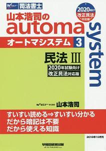 司法書士 山本浩司のautoma system 民法 2020