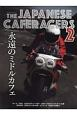 THE JAPANESE CAFERACERS (2)
