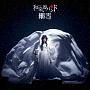 細雪(通常盤)(DVD付)