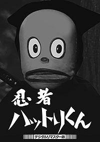 谷村昌彦『忍者ハットリくん』