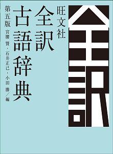 『旺文社 全訳古語辞典<第五版>』宮腰賢