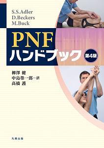 S.S. アドラー『PNFハンドブック<第4版>』