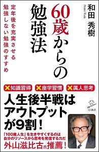 和田秀樹『60歳からの勉強法』