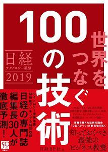 世界をつなぐ100の技術 日経テクノロジー展望 2019