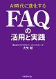 AI時代に進化する FAQの活用と実践