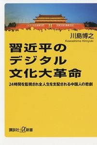 川島博之『習近平のデジタル文化大革命』