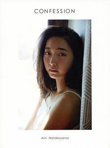 CONFESSION 畠山愛理写真集