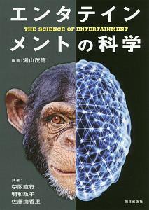 苧阪直行『エンタテインメントの科学』