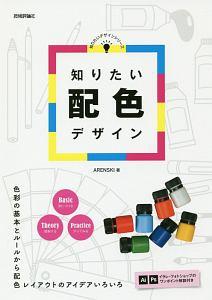 ARENSKI『知りたい配色デザイン 知りたいデザインシリーズ』