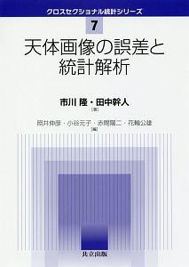 天体画像の誤差と統計解析 クロスセクショナル統計シリーズ7