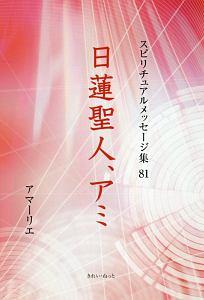 日蓮聖人、アミ スピリチュアルメッセージ集81