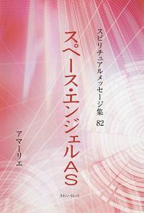 スペース・エンジェルAS スピリチュアルメッセージ集82