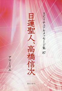 日蓮聖人、高橋信次 スピリチュアルメッセージ集87