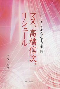 マヌ、高橋信次、リシュール スピリチュアルメッセージ集88