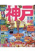 『るるぶ 神戸 三宮 元町 2019』アドルフ・グリーン