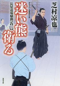 『迷い熊衛る 長屋道場騒動記2』黒木久勝